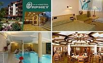 All Inclusive с богата целодневна програма, разнообразие от забавления и SPA, в хотел ****Орфей, гр. Банско