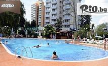 ALL INCLUSIVE в Несебър през цялото лято + ползване на чадър и шезлонг на басейна на цени от 35лв, от Хотел Арсенал