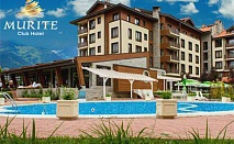 All Inclusive, вътрешен басейн и СПА само за 42 лв. на ден в Мурите Клуб хотел до гр. Банско