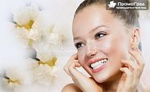 Анти ейдж колагенова терапия за лице, шия и деколте + бонус околоочен контур с колаген от козметично студио Его М