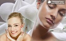 Антистрес терапия за лице с охлаждащ и стягащ ефект от козметично студио Его М