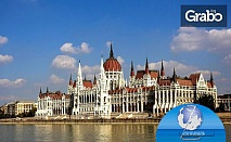 Априлска екскурзия до Будапеща с 2 нощувки със закуски, плюс транспорт