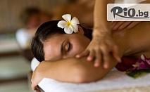 Арома масаж на цяло тяло с ароматни масла от кокос, бадем или ванилия - за 11.90 лв, от Студио за красота Red Fashion