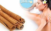 Ароматерапевтичен масаж на гръб с масло от канела, Масажно студио Емилис - Варна