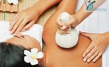 Аюрведа - абхаянга масаж с топли билкови торбички + рефлексотерапия на длани и стъпала в Студио 88