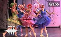 "Балет Арабеск с премиера на ""Пепеляшка""на 6 Март"