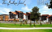 х-л Балканско Бижу 3*, Разложката долина: 1 нощувкa за двама/трима, цени от 34лв