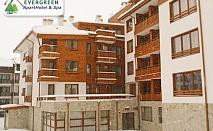 Банско,Евъргрийн Апартхотел & Спа 3*: 1 нощувка, апартамент, 50лв на помещение