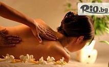 Без болка! 70-минутен оздравителен масаж + вендузи само за 22.50 лв, от Sanuri Fitness and Spa