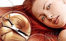 """Боядисване, подстригване, маска и прическа в Салон за красота """"Феникс"""""""