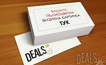 1 000 броя двустранни визитки + дизайн за 33.90лв. от Бизнес център Офис 2