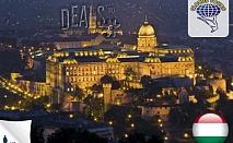 от 04.09/от 19.09,Будапеща,Унгария:2 нощувки,закуски, транспорт,155лв на човек