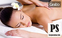 1 час блаженство! Класически масаж на цяло тяло с ароматни масла