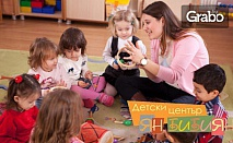 2 часа занимания за деца от 1 до 5 години