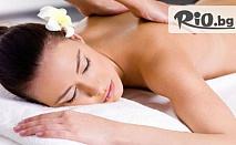 Частичен или Цялостен класически или релаксиращ, антистрес масаж с масло от зелено кафе или лавандула от 12.50лв, от Студио за възстановяване и красота Възраждане