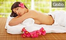 Частичен или цялостен масаж - релаксиращ, класически или болкоуспокояващ антистрес с биомасла