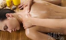 Частичен масаж на гръб и Бонус масаж на ръце и длани за 7.90лв в Център Beauty&Relax;
