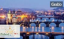 В Чехия през март! 6-дневна екскурзия до Прага с 3 нощувки със закуски и транспорт