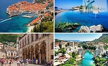Четиридневна екскурзия до Сърбия, Босна и Херцеговина, Черна гора и Хърватска