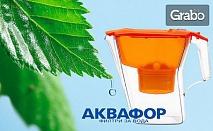 За чиста вода на трапезата! Kана за филтриране на вода Аквафор Орион или филтри за кана