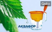 За чиста вода на трапезата! Kана за филтриране на вода Аквафор Стандарт или филтри по избор