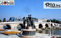 26лв на човек за Еднодневна екскурзия до Скопие на 6 или 20 Декември, с включен автобусен транспорт, туристическа програма и екскурзоводско обслужване, от ТА Глобул Турс