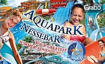 Цял ден забавление в Аквапарк Аква Парадайз, Несебър