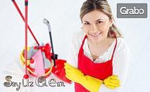 Цялостно почистване на апартамент или офис до 100кв.м