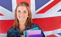Дати септември, Английски език, начинаещи, 100уч.ч, А1- само за 130лв, Учебен център СИТИ