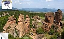 1 ден, Белоградчишки скали,Магура: транспорт, екскурзовод, за 27лв на човек
