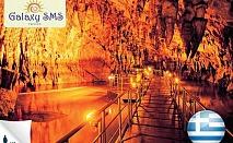 1 ден, Гърция,пещерата Маара: транспорт,екскурзовод, 30лв на човек