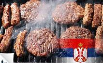 1 ден, Лесковац, Сърбия, Рощилиада: транспорт, застраховка, 35лв, на човек