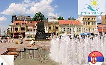 1 ден, Ниш, Дяволския град, Сърбия: транспорт, екскурзовод, 28лв на човек