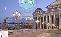 1 ден, Скопие, Македония: транспорт, водач, програма. Цена на човек.