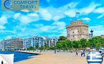 1 ден, Солун, Гърция: транспорт, застраховка, водач, 28 лв на човек