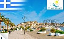 1 ден, Тасос, Кавала,Гърция: транспорт, екскурзовод, 38лв на човек