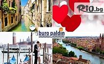 За деня на влюбените в Италия! 4-дневна екскурзия до Венеция с възможност за посещение на Верона и Падуа, с включени 2 нощувки, закуски и транспорт - за 209лв на човек, от Бюро за туризъм и приключения Пълдин