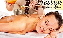 Детоксикиращ масаж с мед и канела, 60 минути в салон Престиж