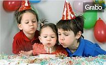 Детски рожден ден за до 8 деца! Два часа наем на зала, украса, храна и торта