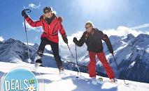 Дневен наем на ски или сноуборд оборудване за възрастен и за дете