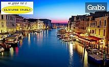 5-дневна екскурзия из Европа! Вижте Виена, Венеция, Залцбург и Будапеща, с 4 нощувки със закуски и транспорт