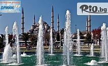 3-дневна екскурзия до Истанбул! 2 нощувки със закуски и транспорт - за 99.50лв, от ТА Дрийм Тур