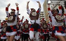 4-дневна екскурзия за карнавала на остров Корфу с Евридика Холидейз за 230 лв.