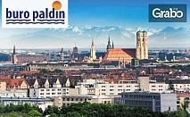 9-дневна екскурзия до Мюнхен, Париж и Милано! 5 нощувки със закуски и транспорт