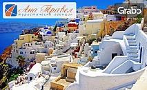 6-дневна екскурзия до о. Санторини и Атина! 4 нощувки със закуски и транспорт