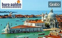 4-дневна екскурзия до Венеция! 2 нощувки със закуски и транспорт