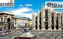 5-дневна екскурзия до Верона, Милано и Венеция! 2 нощувки със закуски и транспорт - за 229лв, от Бюро за туризъм и приключения Пълдин