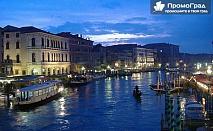 8-дневна екскурзия до Загреб, Венеция, Сан Марино, Рим, Пиза, Флоренция, Верона, Лаго Ди Гарда и Любляна за 740 лв.