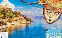 4 дни, Гърция, о.Корфу: 3 нощувки, закуски, вечери, транспорт, цена на човек