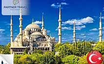 4 дни. Истанбул, Турция: 3 нощувки, закуски, транспорт, 219лв/човек
